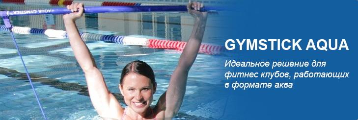 Gymstick H2O